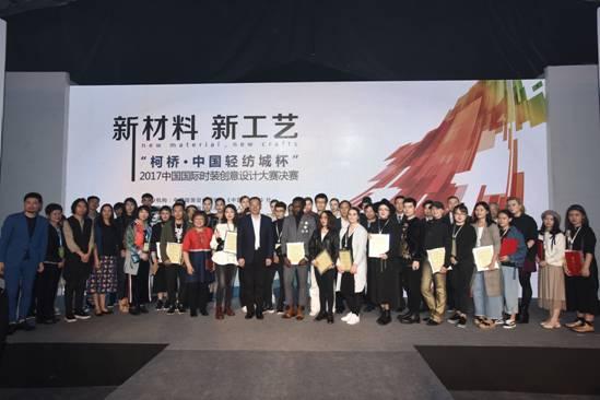 """""""中国轻纺城杯""""2017中国国际时装创意设计大赛落幕"""