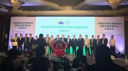 中国亚洲经济发展协会装配式建筑委员会启动仪式
