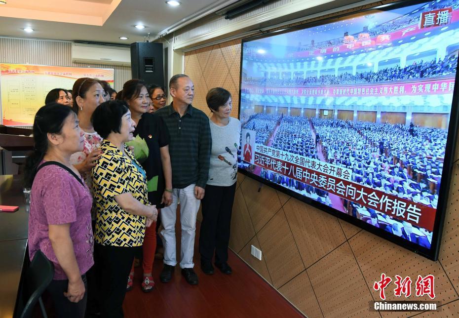 各地市民观看电视直播关注中共十九大开幕