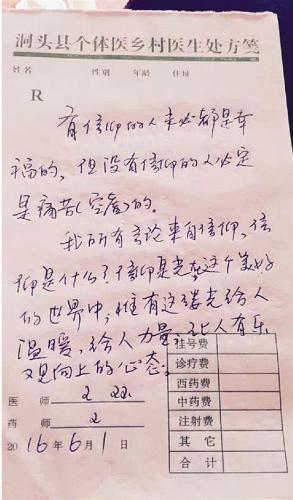 王珏生前发在朋友圈的手迹。