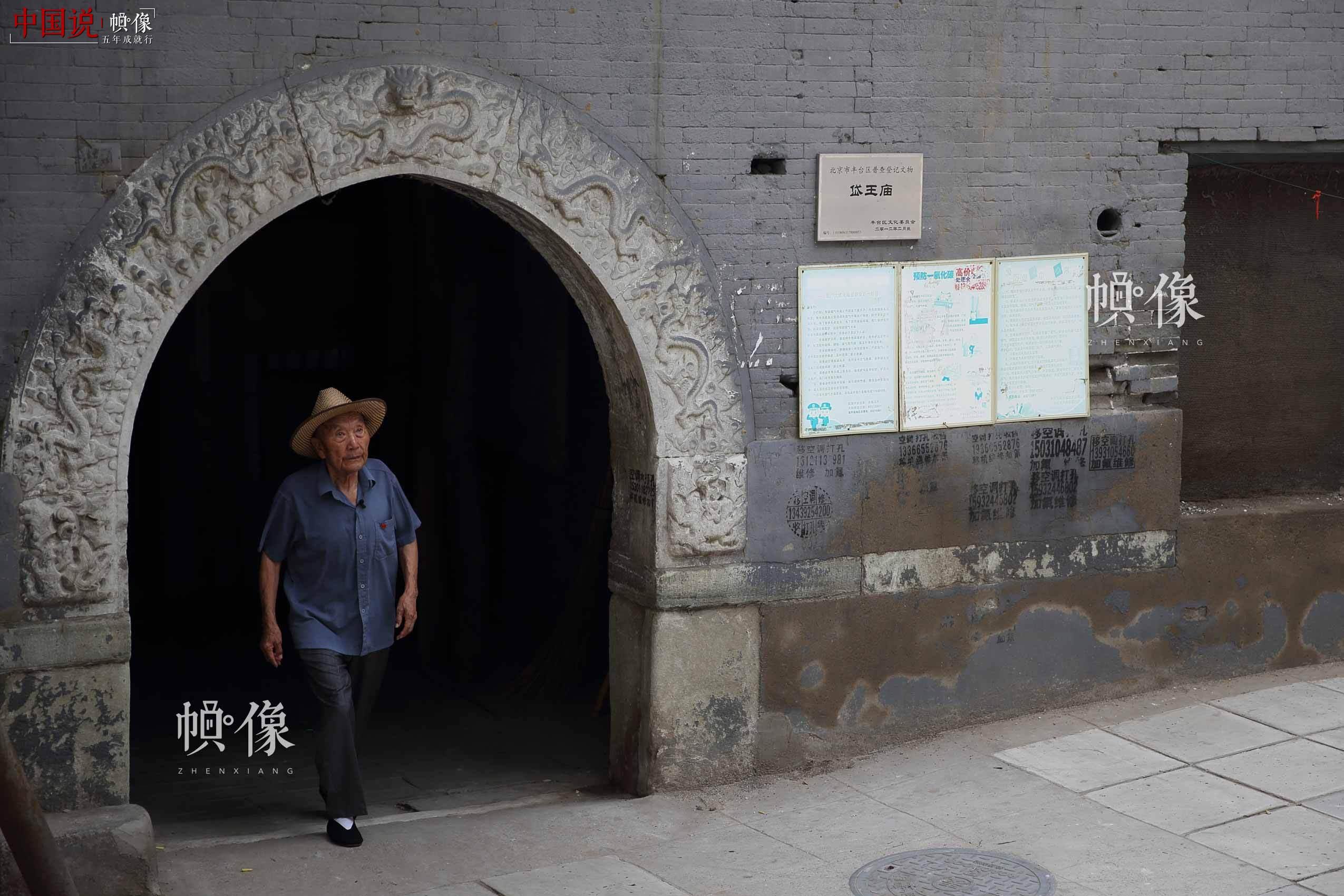 离郑福来家30米远的岱王庙。中国网记者 陈维松 摄