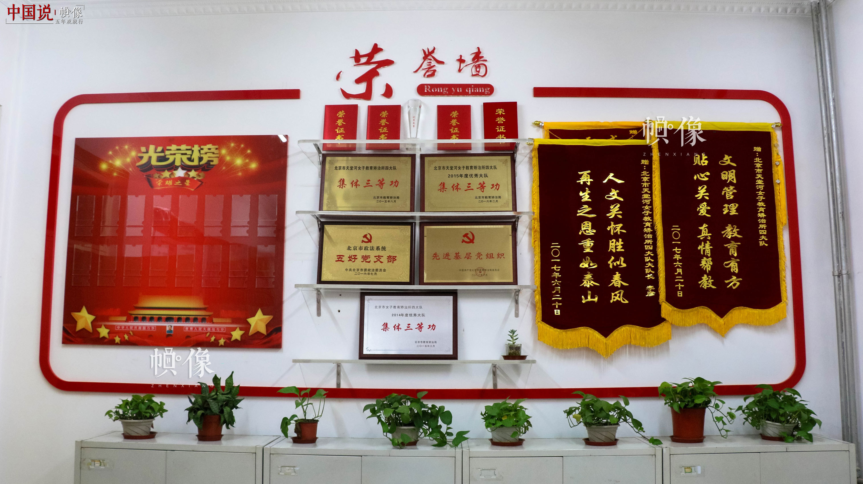北京市天堂河女子教育矫治所四大队荣誉墙。中国网实习记者 朱珊杉 摄