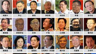十九大回响:28位全国政协委员为新时代写心声