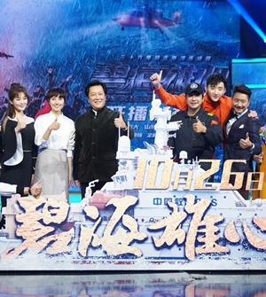 《碧海雄心》26日开播 袁泉变'心理医生'海上追爱