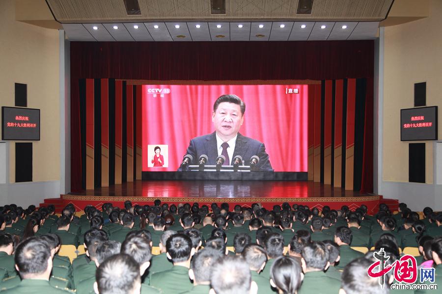 军事科学院防化研究院组织官兵在礼堂集中收看十九大开幕会直播.