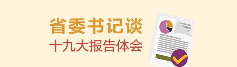 省委书记谈十九大报告体会