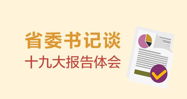 省委書記談十九大報告體會
