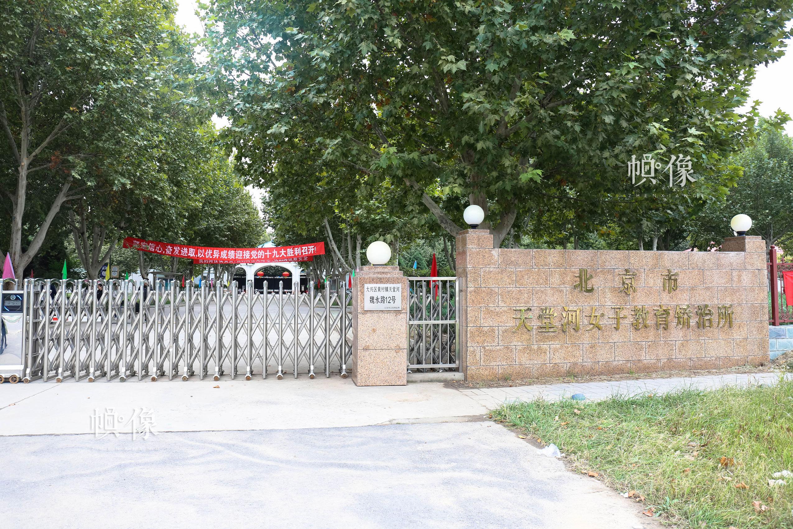 北京市天堂河女子教育矫治所大门。中国网记者 赵超 摄