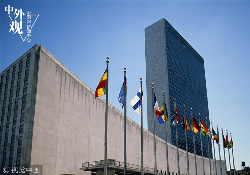 第72个联合国日:中国与联合国同行 履行大国责任与担当