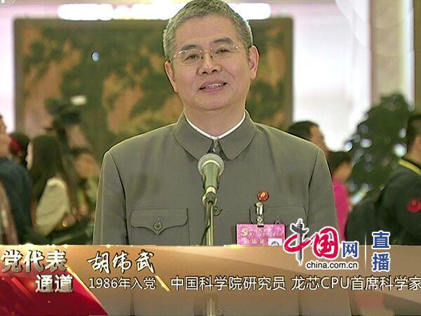胡伟武:北斗等十几种国家重器已用龙芯