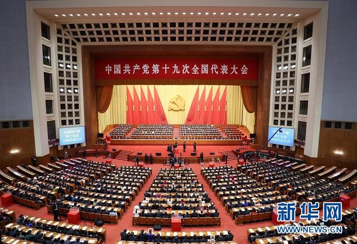 中国十八大报告_中国第十九次全国代表大会闭幕会举行_十九大|中国