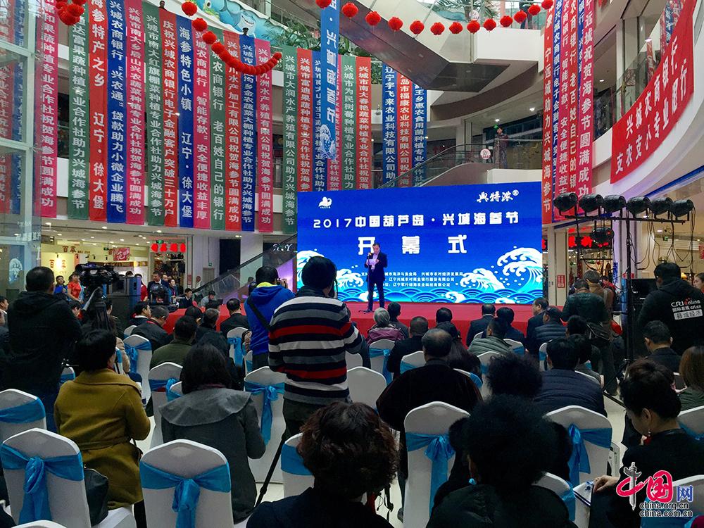 2017中国葫芦岛·兴城首届海参节隆重开幕[组图]
