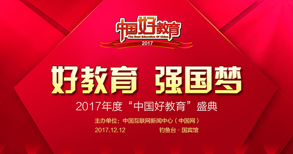 2017中国好教育盛典网络投票启动