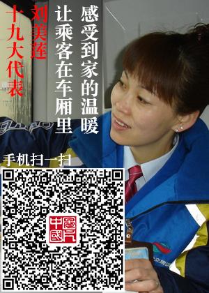 十九大代表刘美莲:让乘客在车厢里感受到家的温暖