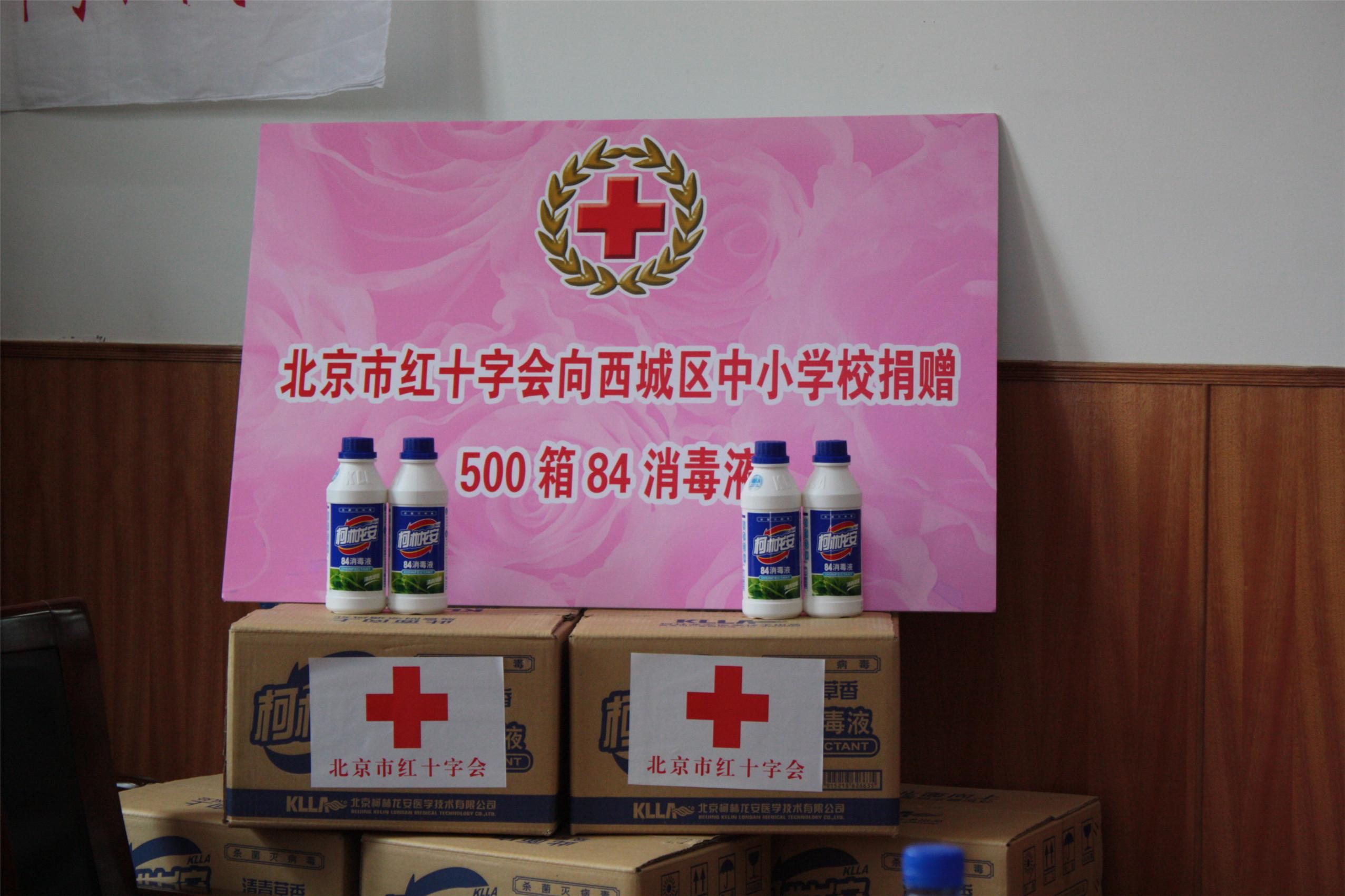 2009年9月10日,甲型流感期间,北京市红十字会向西城区中小学生赠送消毒液。(西城区红十字会供图)