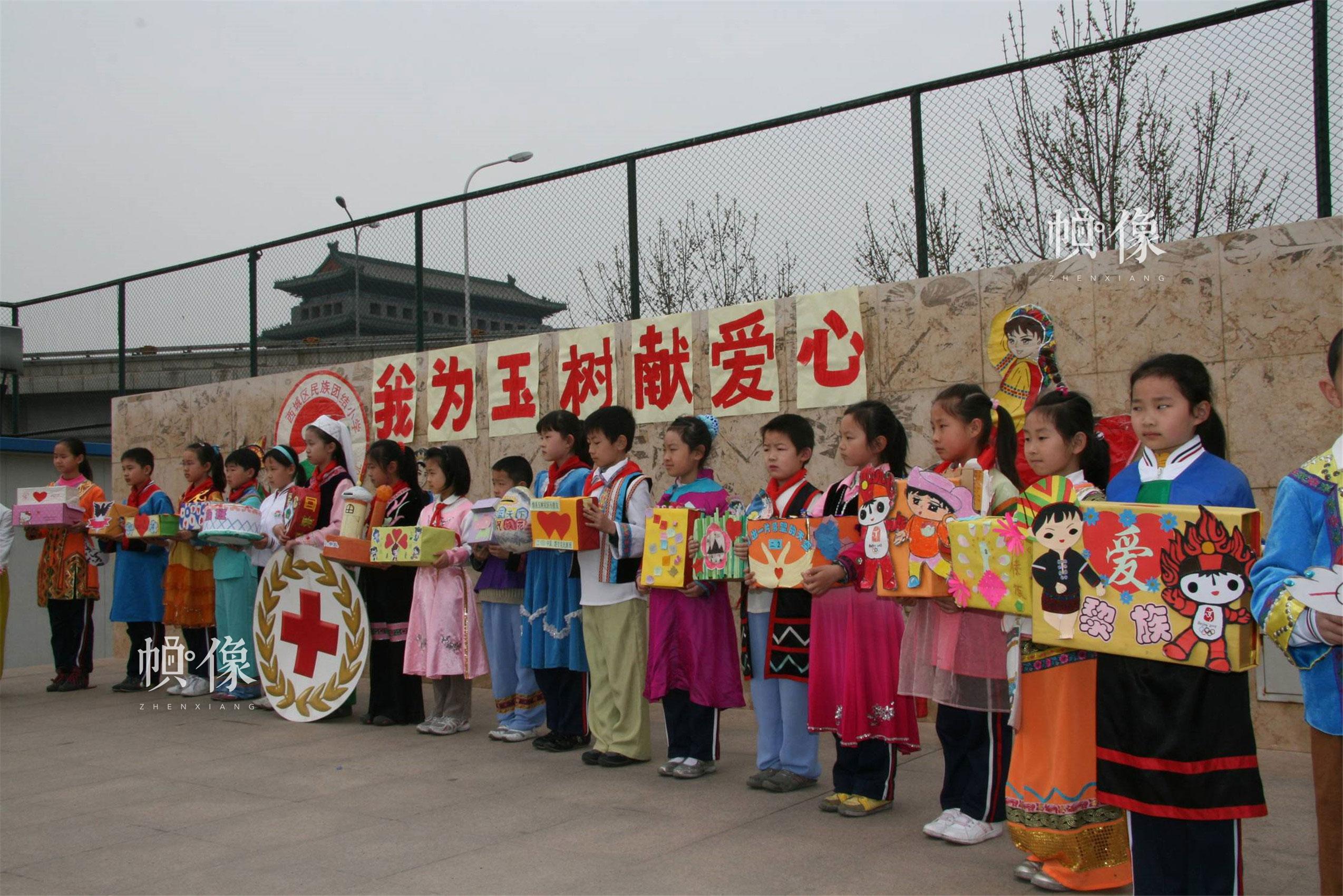 2014年4月23日,玉树地震后,西城区民族团结小学的孩子们为灾区同龄人献爱心。(西城区红十字会供图)
