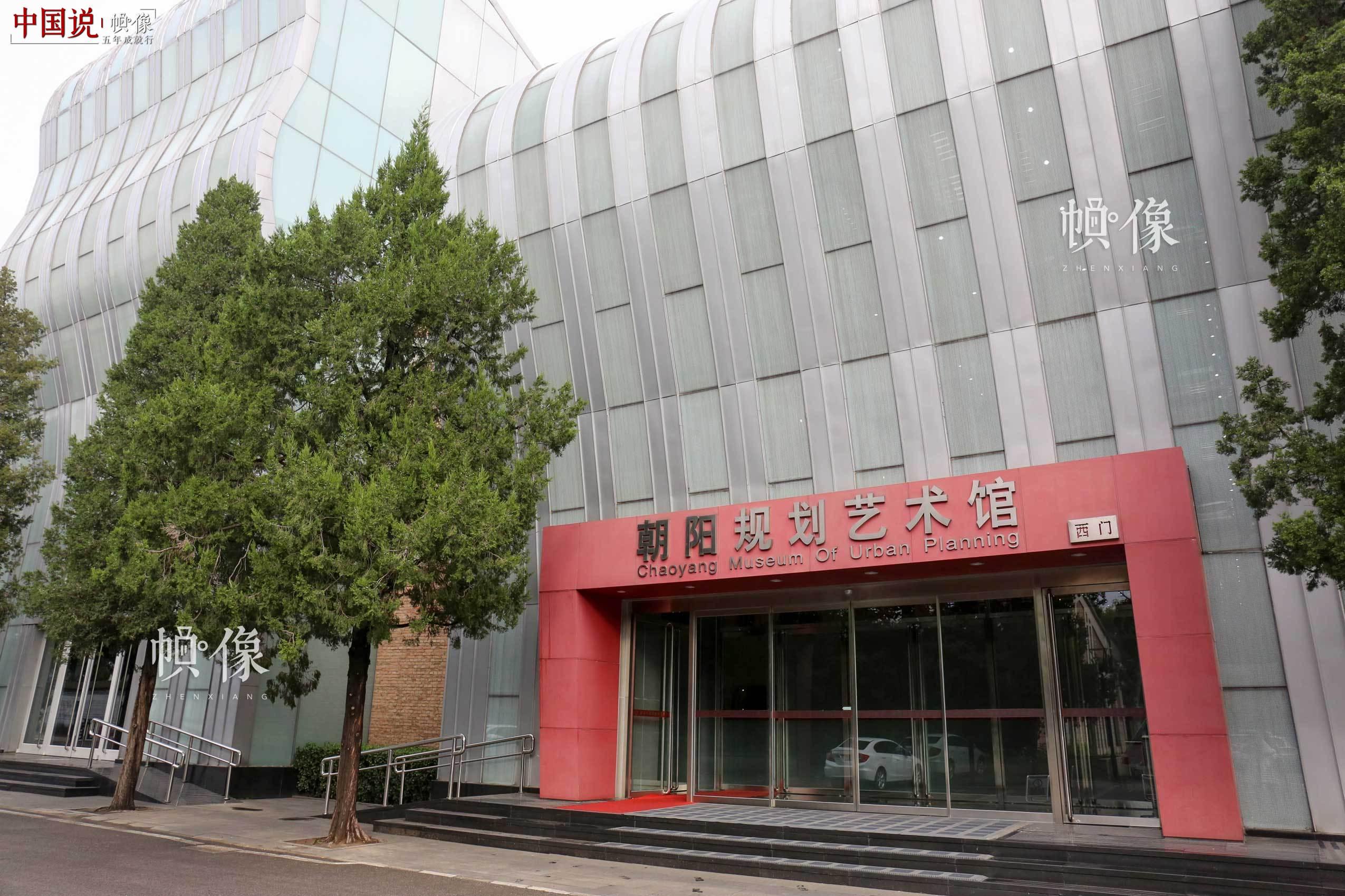 朝阳规划艺术馆位于朝阳公园东5门内,由工业遗存和奥运遗产改造而成,是北京市文化创意产业发展中老厂房改造转型再利用的典范,也是奥运遗产赛后再利用的标志地之一。中国网记者 赵超 摄