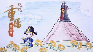 《纸片+·中国节日》(七)——重阳节