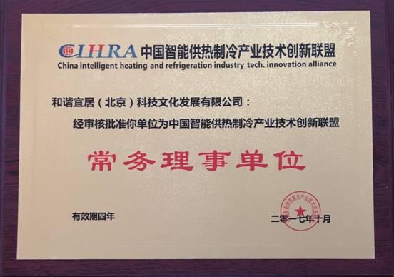 """""""中国智能供热制冷产业技术创新联盟""""常务理事单位牌匾"""