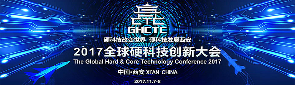 2017全球硬科技创新大会