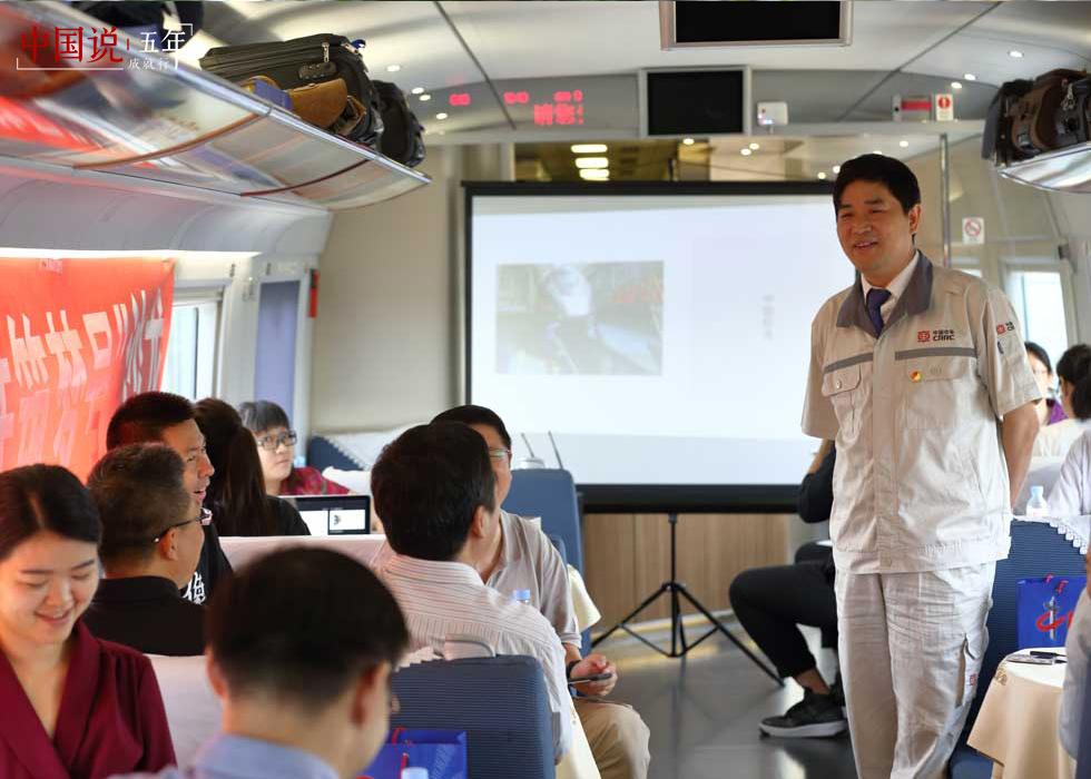 第30期:【中国说·沙龙】在京沪高铁上聆听中国故事