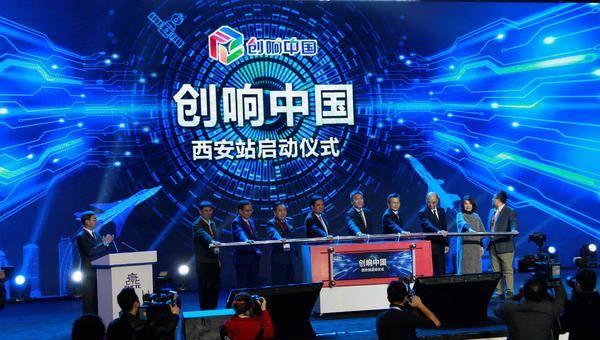 2017全球硬科技创新大会西安开幕 硬科技改变世界