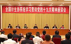 中国计划生育协会在京召开学习贯彻党的十九大精神座谈会[组图]
