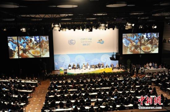 11月6日,联合国气候变化框架公约第23次缔约方大会在德国波恩开幕。<a target='_blank' href='http://www.chinanews.com/'><p align=