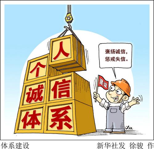 漫画:体系建设。新华社发 徐骏 作