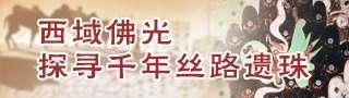 西域佛光:探寻千年丝路遗珠