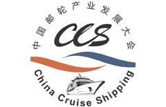第二届中国邮轮发展专家委员会委员名单公布