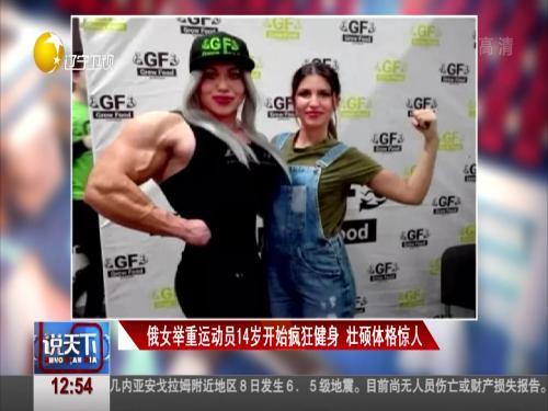 俄女举重运动员14岁开始疯狂健身 壮硕体格惊人