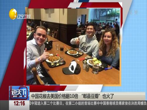 """中國花椒去美國價格翻10倍 """"郫縣豆瓣""""也火了"""