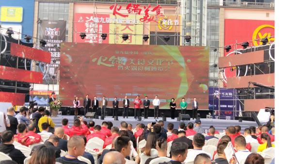 第九届中国(重庆)美食美食文化节11月9日开幕v美食颜色火锅