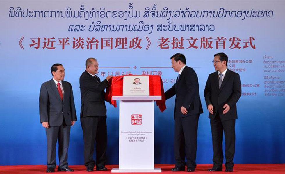 《习近平谈治国理政》老挝文版在万象首发