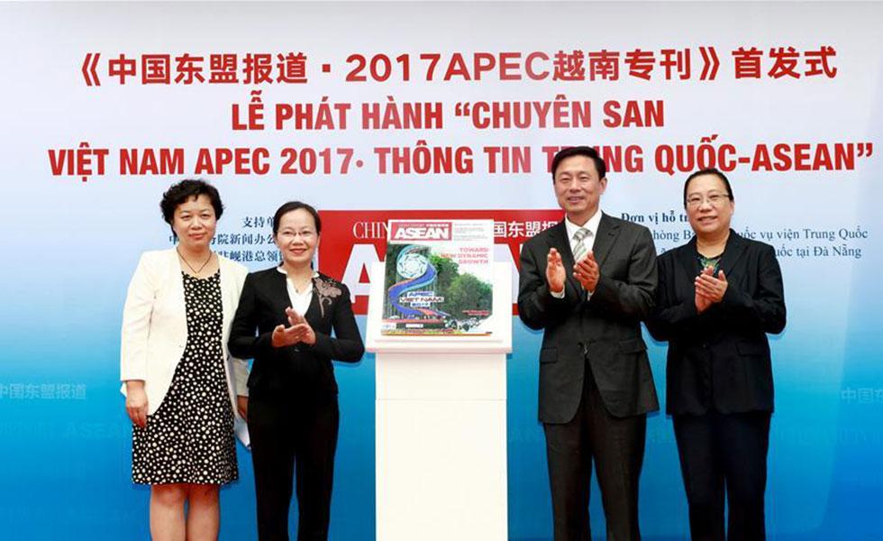 《中国东盟报道·2017APEC越南专刊》首发式在越举行