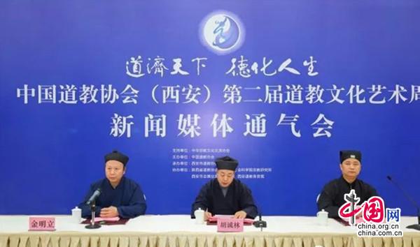 第二届中国道教文化艺术周15日至19日在西安举办