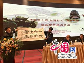 傅圆天大师道教思想学术论坛在都江堰举行
