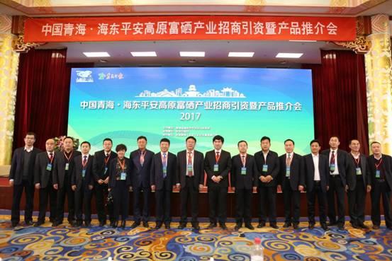 中国青海 海东平安高原富硒产业招商引资暨产品推介会在京召开