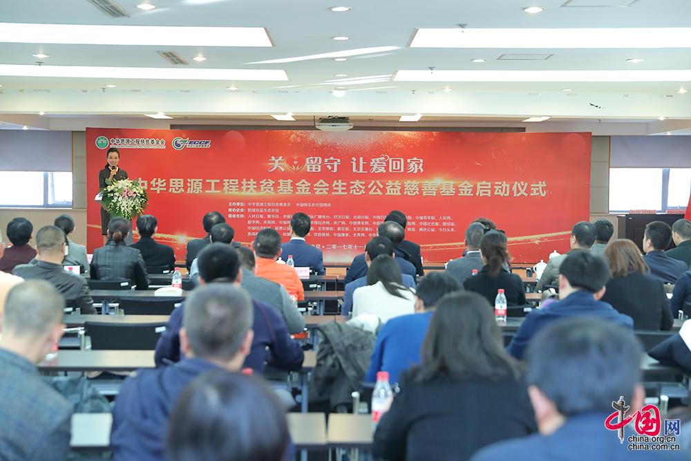 中国网:关爱留守让爱回家 思源生态公益慈善基金成立[组图]