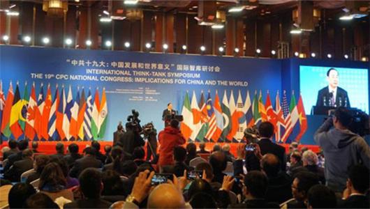 """""""中共十九大:中国发展和世界意义""""国际智库研讨会举行"""