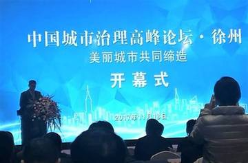 中国城市治理高峰论坛