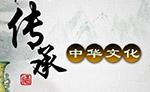 坚守中华文化立场
