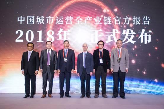 2017中国城市运营论坛在京隆重开幕