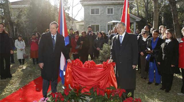 紀念古巴已故領袖卡斯特羅活動在和苑大使村舉行