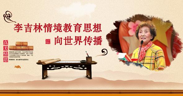 李吉林情境教育思想向世界传播_中国网