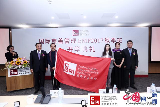 12月1日,国际公益学院国际慈善管理EMP2017秋季班开学典礼在深圳举行。图为授旗仪式。