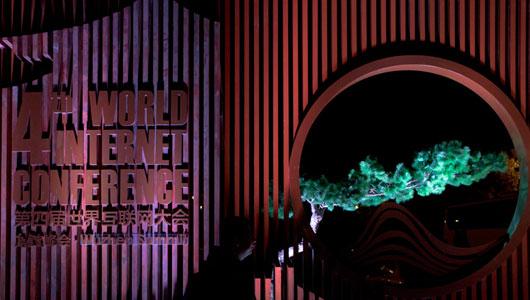 第四届世界互联网大会今日开幕 携手共建网络空间命运共同体