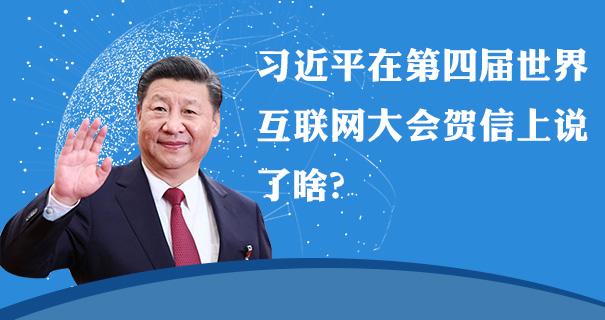 习近平在第四届世界互联网大会贺信上说了啥?