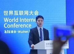第四届世界互联网大会举办系列论坛